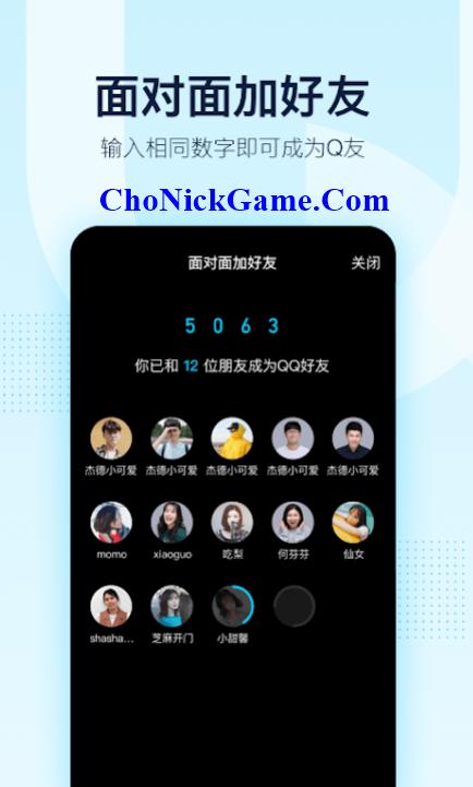 Share Acc QQ